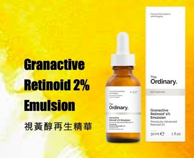 【🍓任2免運】-視黃醇再生精華 Granactive Retinoid 2% Emulsion