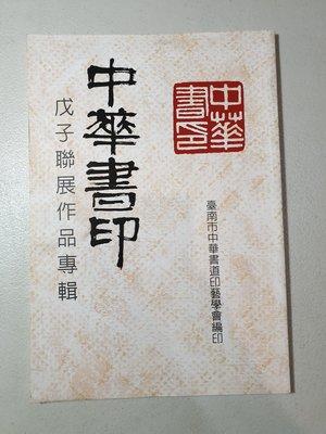 中華書印 戊子聯展作品專輯 臺南市中華書到印藝學會編印
