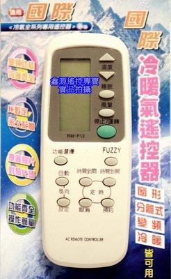 國際冷氣遙控 窗型 分離式 變頻 適用 C8020-550 470 C8021-080 450 8024-550如圖說明