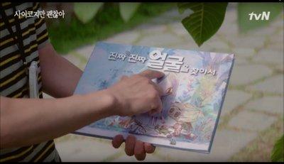 小金*韓國代購*韓劇雖然是精神病但沒關係週邊商品童話書 /繪本 尋找最真實的臉孔~預購中