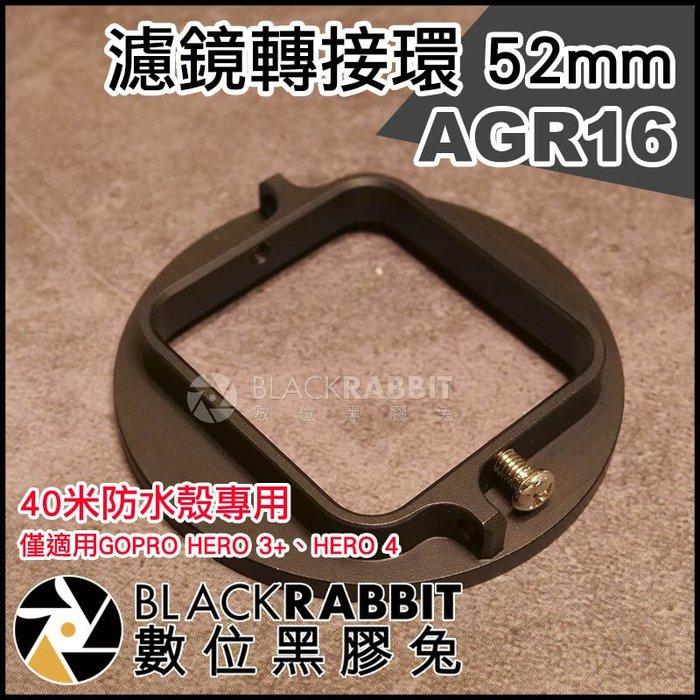 數位黑膠兔【 AGR16 GoPro 3+ 4 濾鏡轉接環 52mm 】 可轉接 保護鏡 偏光鏡 減光鏡 CPL ND鏡