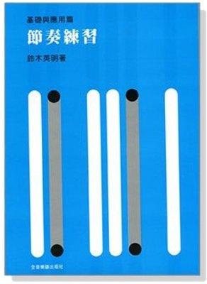 【599免運費】節奏練習--基礎與應用篇 全音樂譜出版社 B287 大陸書店