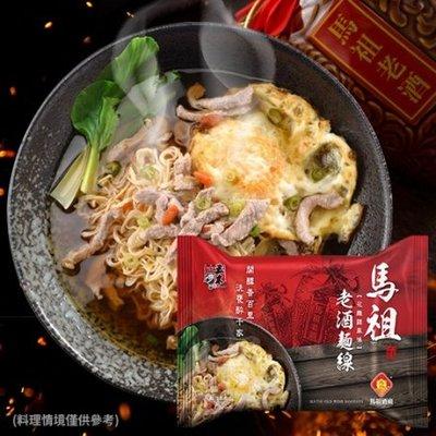 五木馬祖老酒麵線花雕雞風味(95g*4包)