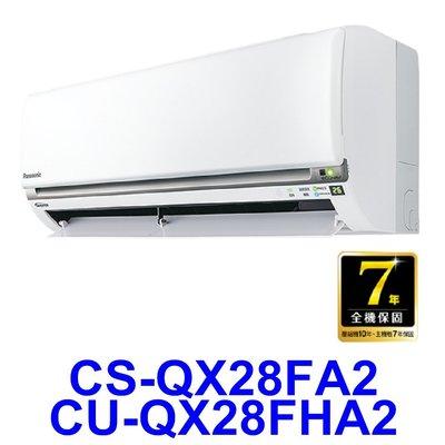 【泰宜電器】Panasonic 國際 CS-QX28FA2 CU-QX28FHA2 QX旗艦系列 冷暖變頻分離式冷氣