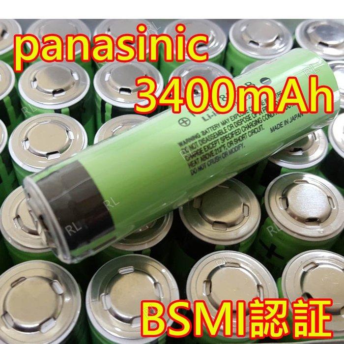 日本松下18650凸頭版鋰電池  全新 Panasonic 松下(國際牌) NCR18650B 鋰電池 3400mAh
