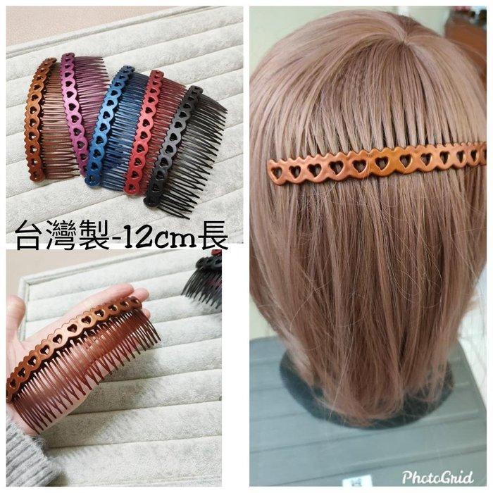 【Love Trina】0206-0102台灣製。MIT。質感霧面款縷空愛心大髮插。髮叉。(12cm款)