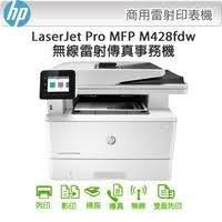 印專家 HP  M428fdw M428 M428DW 428FDW 黑白無線 多功能事務機 維修服務