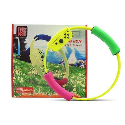 迷你版Switch健身環大冒險NS Ring Fit體感運動游戲兒童款健身環
