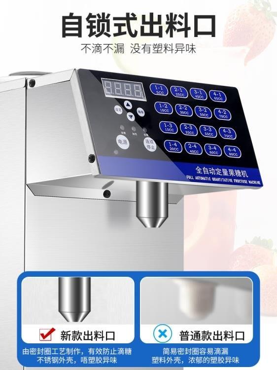 【免運~可開發票】果糖機商用奶茶店全自動糖果機吧台小型設備全套16格果糖定量機 【愛購時尚館】