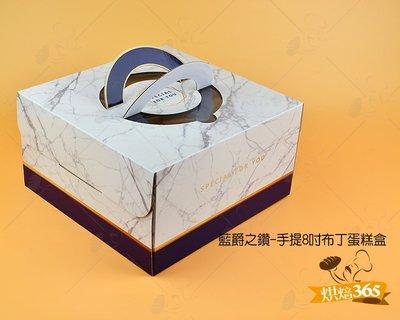 烘焙365*藍爵之鑽-手提8吋布丁蛋糕盒/單組0000211061289