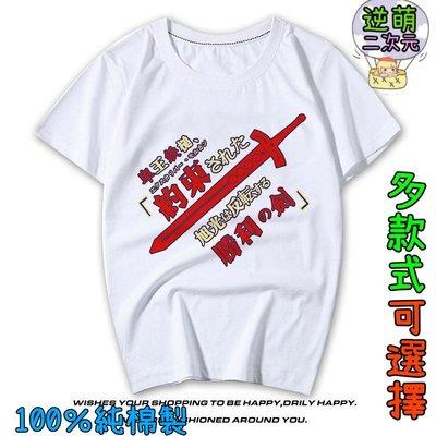 【逆萌二次元】實體照 新款 二次元Fate FGO saber黑貞德1♥純棉短T短袖男女♥上衣服T恤YB