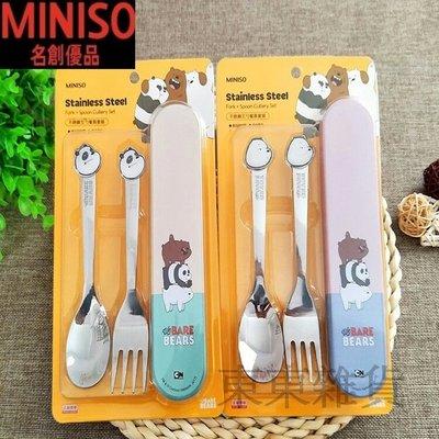 【東東雜貨】《正版授權》名創優品MINISO熊熊遇見你We Bare Bears咱們裸熊餐具組餐具筷子環保筷不鏽鋼餐具組