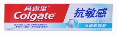 【B2百貨】 高露潔牙膏-抗敏感強護琺瑯質(120g) 8714789427331 【藍鳥百貨有限公司】