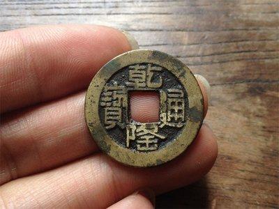 聚寶閣 收藏級清代黃亮乾隆通寶山底隆寶泉局小平錢,開門古錢幣銅幣包老 R1502