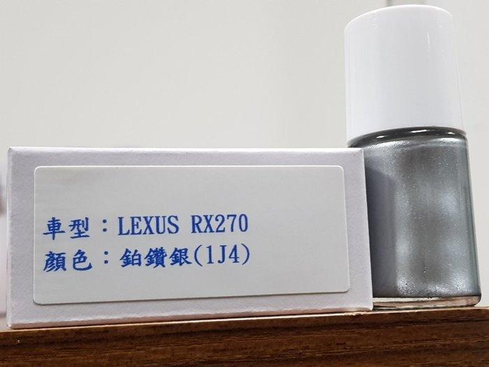 <名晟鈑烤>艾仕得(杜邦)Cromax 原廠配方點漆筆.補漆筆 LEXUS RX系列 顏色:鉑鑽銀(1J4)