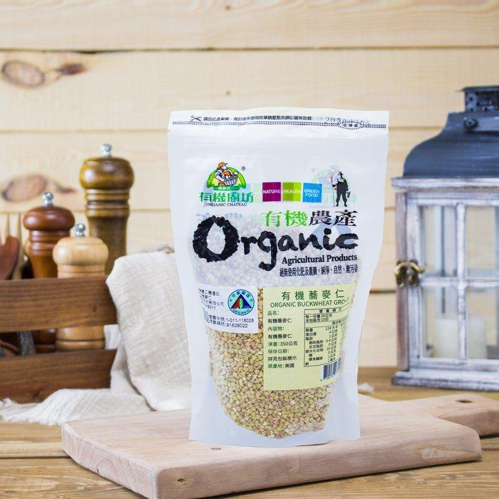 ◎亨源生機◎有機蕎麥仁 蕎麥仁 天然 有機 膳食纖維 植物性蛋白質 穀物 無農藥 無麩質 全素可用