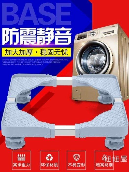 洗衣機底座托架通用置物架行動腳架墊高小天鵝海爾全自動冰箱架子