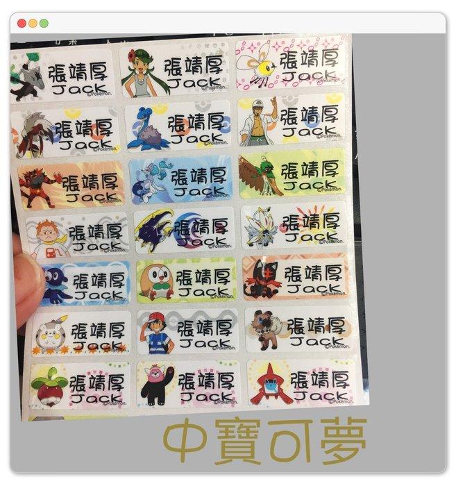 熊爸印&貼 寶可夢 神奇寶貝 姓名貼紙 中尺寸  防水 貼紙 標籤 165張  附收納夾