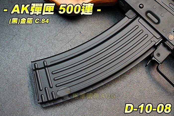 【翔準軍品AOG】AK彈匣 500連(黑)C.84 彈夾 金屬彈匣 電動槍 步槍彈匣 生存遊戲 D-10-08