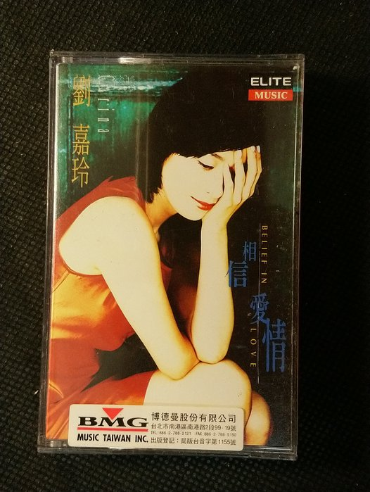 錄音帶 /卡帶/ I / 劉嘉玲 / 相信愛情 / 相信你 / 對愛不放心 / 非CD非黑膠