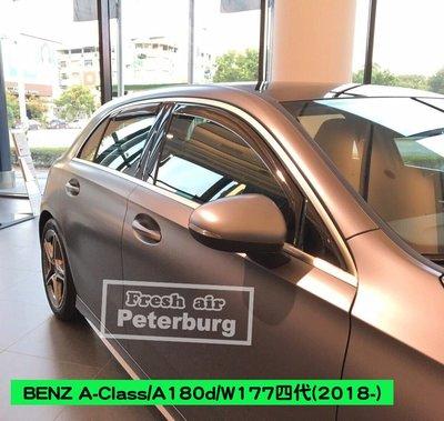 比德堡嵌入式晴雨窗-賓士BENZ A-Class/A180d/W177 2016年起專用賣場有多種車款(全車四片價)