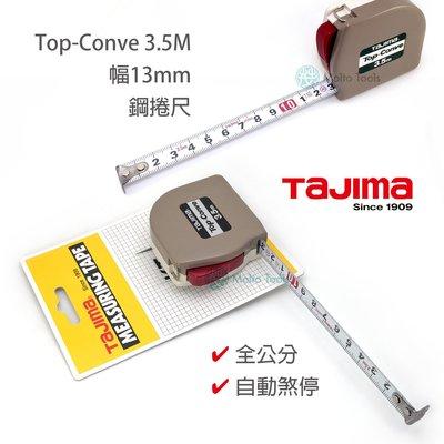 56工具箱 ❯❯ 日本 TAJIMA Top-Conve 3.5米 3.5M Top 自動煞停 全公分 鋼捲尺 自動捲尺