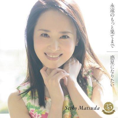 松田聖子- 永遠のもっと果てまで/惑星になりたい(初回限定盤B)日盤全新未拆封