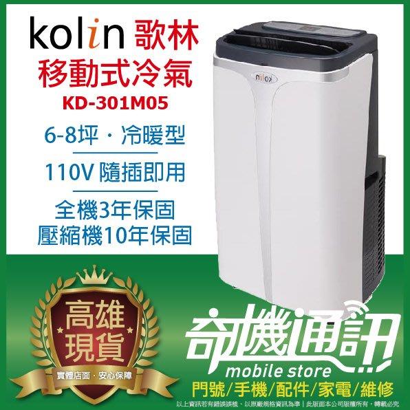 奇機通訊 KOLIN歌林 不滴水 6-8坪移動式空調 冷暖氣清淨除濕 全新公司貨 KD-301M05