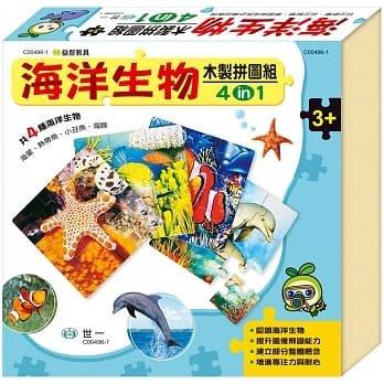 ☆天才老爸☆→【世一】海洋生物木製拼圖組←木製益智玩具 拼圖 拼板 木製 教具 樂趣