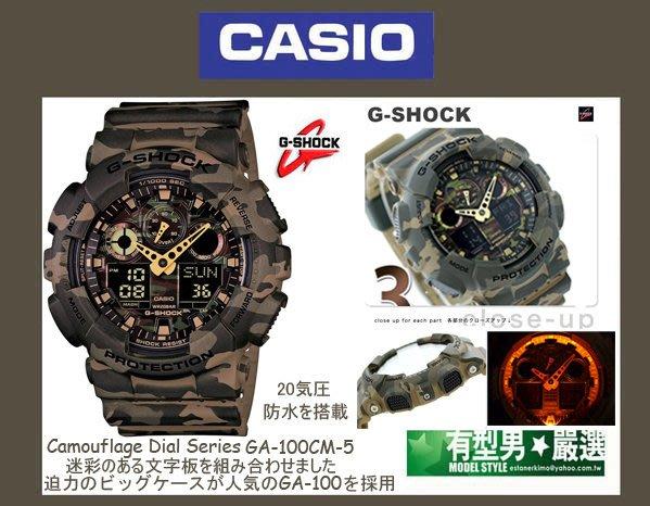 有型男~CASIO G-SHOCK 叢林迷彩戰魂 GA-100CM-5 Baby-G GA-110 BA-110黑金指針