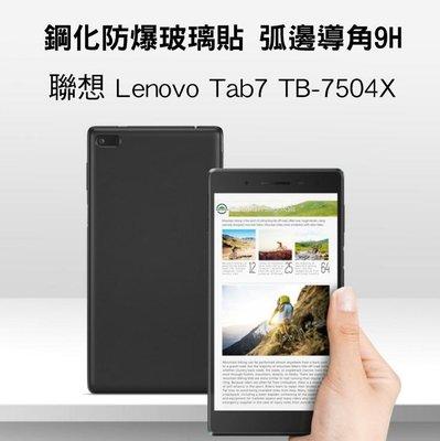 --庫米-- 聯想 Lenovo Tab7 TB-7504X H+ 防爆鋼化玻璃貼 9H硬度 弧邊導角