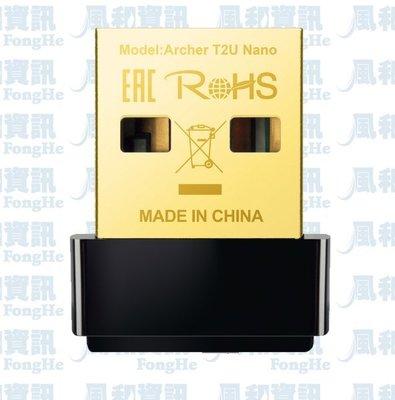 TP-LINK Archer T2U Nano AC600 無線微型 USB 網卡【風和網通】