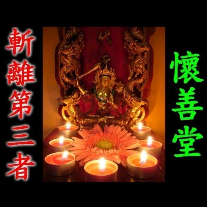 【懷善堂】 斬桃花__ 滅外情 圖靈 符咒 法術 符令 法器 研究所