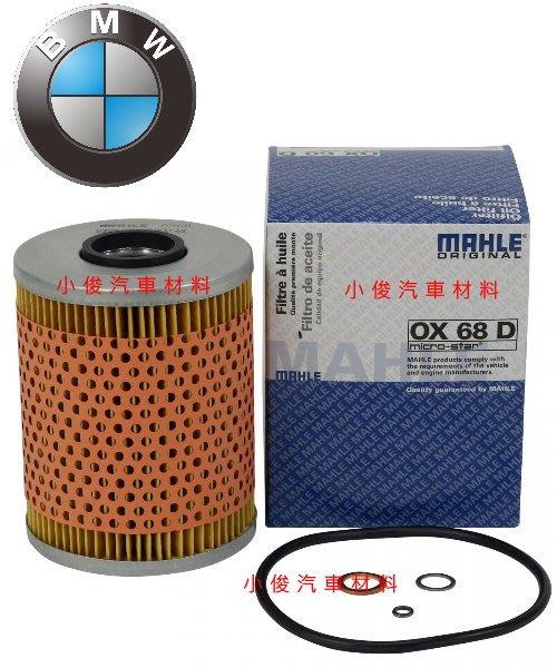 小俊汽車材料 BMW E34 M5 MAHLE 機油芯 過濾芯 料號:OX68D