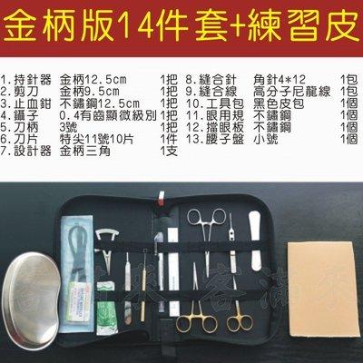 現貨新品~金柄版-14件套組+雙層皮膚 雙眼皮矽膠練習 皮膚模型模塊 縫合 皮膚練習模型 針線埋線練習 ARJX-HE9
