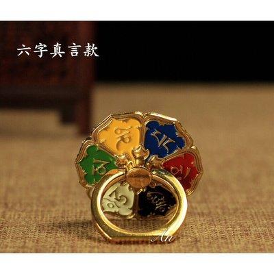 藏傳佛教 手機指環支架 扣環