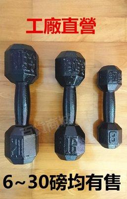 【百貨商城】 工廠直營 30磅 運動 健身 啞鈴 六角一體成形 6~30磅均有現貨 單支