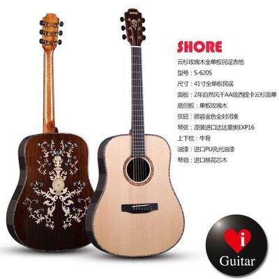 SHORE 索爾S620S高端民謠吉他全單手工木吉他iGuitar強力推薦
