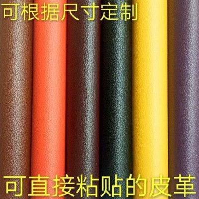 新風小鋪沙發皮革面料自粘補丁破損自貼補色麻將機帶膠起皮皮墊膠帶門板