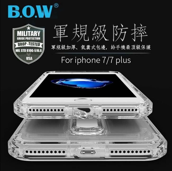 ~向上3C~ iphone 6/6S/7 帶支架 軍規級手機殼 空壓殼  防震 防振 防摔 氣囊式加厚包邊保護殼