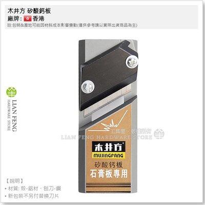 """【工具屋】*含稅* 木井方 矽酸鈣板 石膏板專用 刨刀 鉋刀 5-1/2"""" 140mm MJF-AL001 鉋刀"""