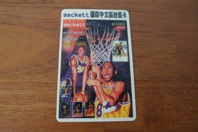 美國NBA職籃明星-KOBE(Beckett國際中文版封面卡-創刊四號 永久保存版限量發行)-號碼:9803009731