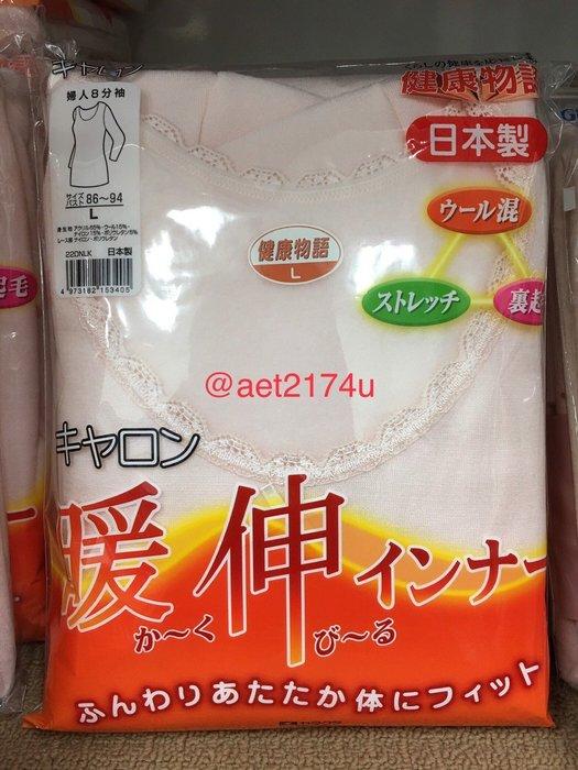 日本製 羊毛內衣 日本衛生衣 羊毛衛生衣 發熱 保暖 日本製羊毛混內衣(男款/女款)