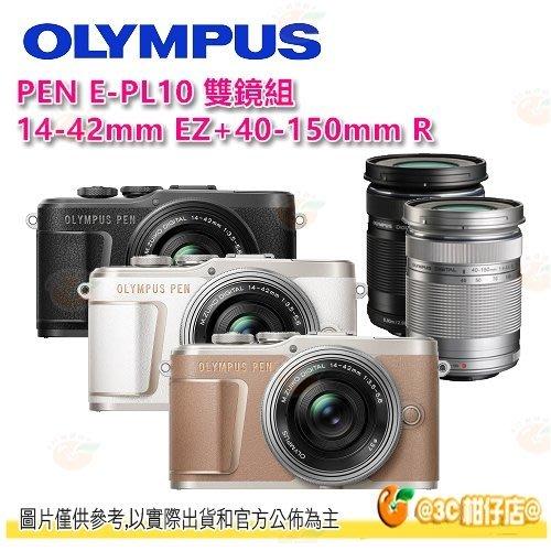送128G4K+副電等8好禮 OLYMPUS E-PL10 +14-42mm+40-150mm 雙鏡組公司貨 EPL10
