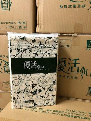 優活抽取式衛生紙130抽72包