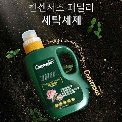 韓國 Consensus 康善秀 香氛洗衣精(綠色) 1.85L 洗衣精 衣物清潔 洗衣 清潔劑【SA Girl】