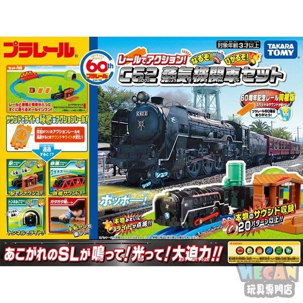 C62蒸氣機關車組 60週年鐵路捆綁版 (PLARAIL鐵道王國) 12562