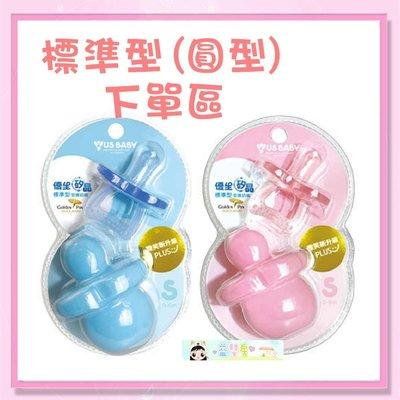 <益嬰房> 優生 US BABY 矽晶安撫奶嘴 微笑新升級(標準型-圓型)S/L (藍色/粉色)