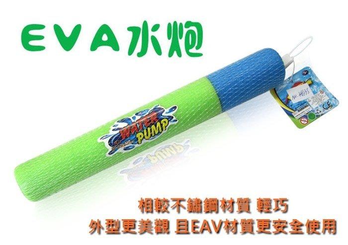 加長型 泡綿 EVA水槍 抽拉 水槍 抽拉式水槍 60cm水炮槍 安全水槍 水上玩具【B66001002】塔克