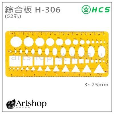【Artshop美術用品】HCS H-306 綜合板 (52孔)